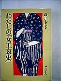 わたしの「女工哀史」 画像