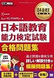 日本語教育教科書 日本語教育能力検定試験 合格問題集