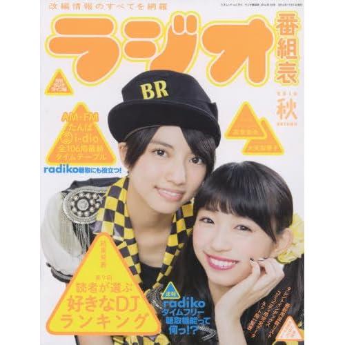 ラジオ番組表2016年秋号 (三才ムックvol.914)