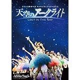 アフィリア・サーガ ワンマンライブツアー2016「天空のアークライト ~Lost In The Sky~」 [DVD]