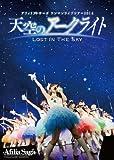 アフィリア・サーガ ワンマンライブツアー2016「天空のアークライト~Lost In...[DVD]