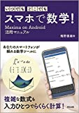 いつでも・どこでも・スマホで数学!: Maxima on Android活用マニュアル