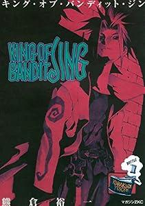 KING OF BANDIT JING 1巻 表紙画像