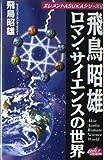 飛鳥昭雄 ロマン・サイエンスの世界 / 飛鳥 昭雄 のシリーズ情報を見る