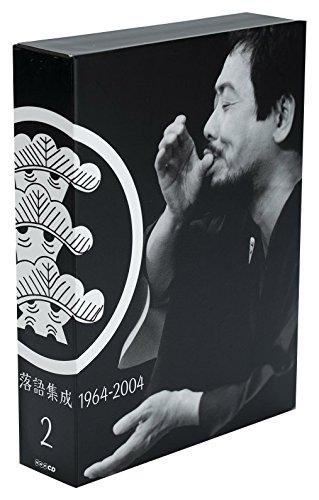 NHKCD「立川談志 落語集成 1964-2004 第2集」