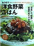 おうちで洋食野菜ごはん (ベストムックシリーズ・22)