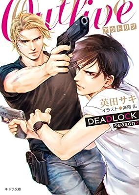 OUTLIVE DEADLOCK season2 (キャラ文庫)