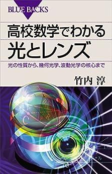 [竹内淳]の高校数学でわかる光とレンズ 光の性質から、幾何光学、波動光学の核心まで (ブルーバックス)