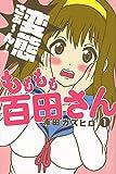 もももも百田さん / 浦田 カズヒロ のシリーズ情報を見る