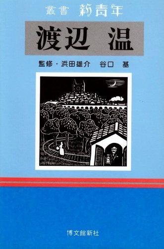 渡辺温―嘘吐き(ラ・メデタ)の彗星 (叢書 新青年)の詳細を見る