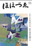 財界人文芸誌 季刊「ほほづゑ」第80号 (特集 未来を迎える)