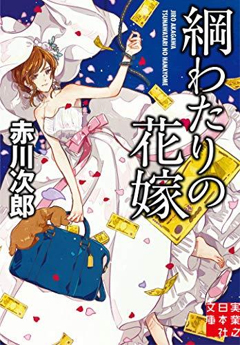 綱わたりの花嫁 (実業之日本社文庫)
