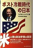 ポスト冷戦時代の日本