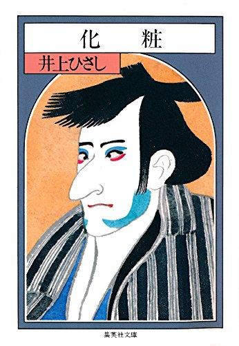 化粧 (集英社文庫)