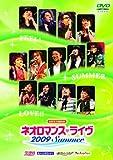 ライブビデオ ネオロマンス・ライヴ 2009 Summer [DVD] 画像