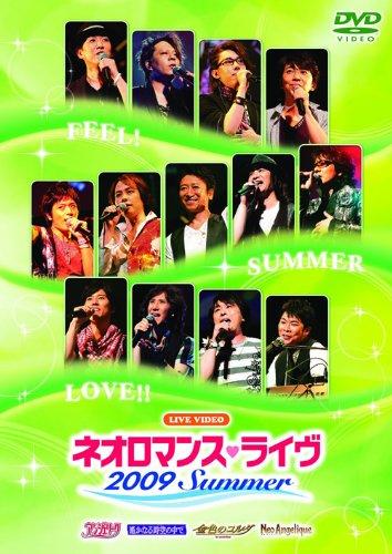 ライブビデオ ネオロマンス・ライヴ 2009 Summer [DVD]