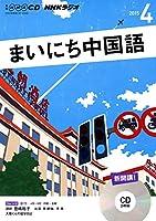 NHK CD ラジオ まいにち中国語 2015年4月号