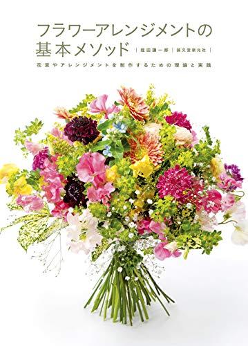 フラワーアレンジメントの基本メソッド:花束やアレンジメントを制作するための理論と実践