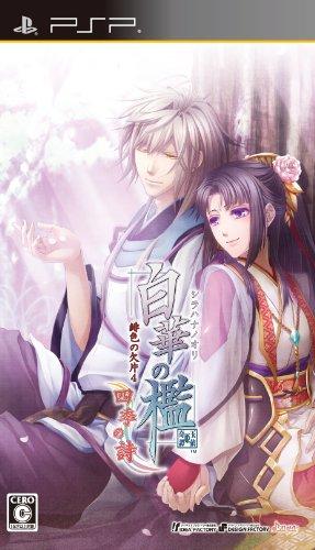 白華の檻 ~緋色の欠片4~ 四季の詩(通常版) - PSP