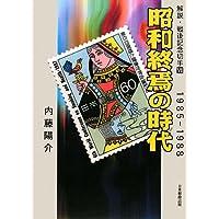 解説・戦後記念切手〈7〉昭和終焉の時代―1985‐1988