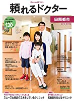 頼れるドクター 田園都市 vol.11 2018-2019版 ([テキスト])
