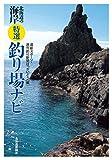 北海道の海岸 特選釣り場ナビ