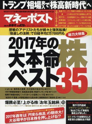 マネーポスト 2017年新春号 2017年 1/1 号 [雑誌]: 週刊ポスト 増刊