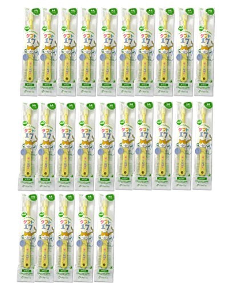 哀れな発明するバージンタフト17 25本 オーラルケア 【タフト17/ミディアム 子供】 乳歯列(1~7歳用)こども歯ブラシ便不 イエロー