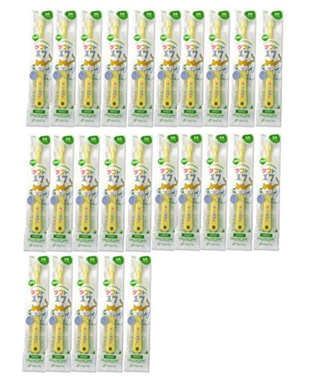 アーネストシャクルトン炎上買うタフト17 25本 オーラルケア 【タフト17/ミディアム 子供】 乳歯列(1~7歳用)こども歯ブラシ便不 イエロー