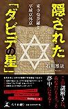 隠された「ダビデの星」 東寺曼荼羅と平城京外京