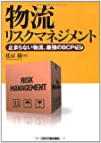 物流リスクマネジメント―止まらない物流、最強のBCP