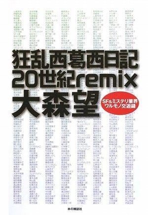 狂乱西葛西日記20世紀remixの詳細を見る