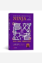 How to Be a Productivity Ninja:Worry Less,Achieve More and Love What You Do Paperback