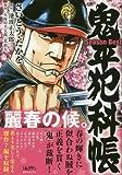鬼平犯科帳Season Best麗春の候。 (SPコミックス SPポケットワイド)