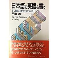日本語で英語を書く―E‐J法によるクイックマスター