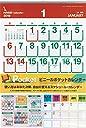 【2019年版 壁掛】 シーガル ビニールポケットカレンダー