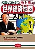 知識ゼロからの池上彰の世界経済地図