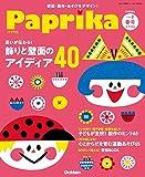 Paprika VOL.1 春号-壁面・製作・あそびをデザイン!
