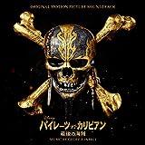 パイレーツ・オブ・カリビアン / 最後の海賊 オリジナル・サウンドトラック