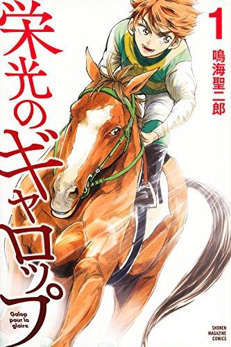 栄光のギャロップ(1) (講談社コミックス)