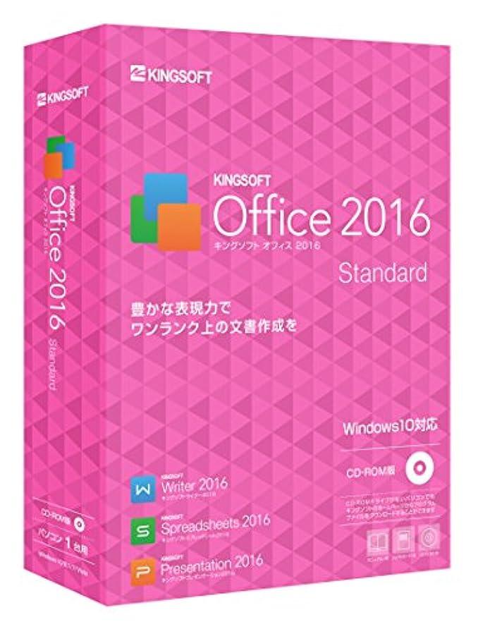 割り当てます略奪破壊KINGSOFT Office 2016 Standard パッケージCD-ROM版