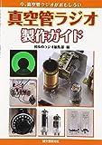 真空管ラジオ製作ガイド―今、真空管ラジオがおもしろい