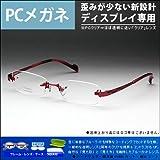 【PCメガネ ブルーカット 老眼鏡】 SABAE WORKS(サバエワークス) スクエア ふちなし ツーポイント チタン (NT537 レッド) HOYA薄型非球面レンズ(クリア仕様) ケース付 老眼鏡セット 度数+3.00