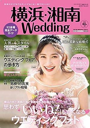 横浜・湘南Wedding No.23 (生活シリーズ)