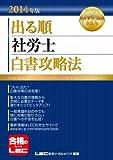 2014年版 出る順社労士 白書攻略法 (出る順社労士シリーズ)
