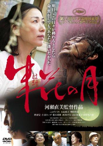 朱花の月 [DVD]