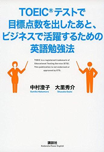 [画像:TOEICテストで目標点数を出したあと、ビジネスで活躍するための英語勉強法 (講談社パワー・イングリッシュ)]