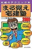 まる覚え宅建塾〈2008年版〉 (QP books)