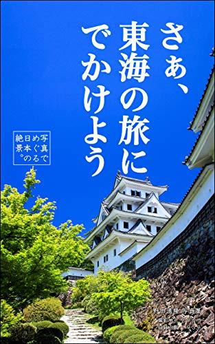 さぁ、東海の旅にでかけよう: 写真でめぐる日本の絶景