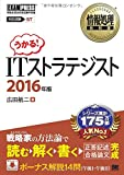 情報処理教科書 ITストラテジスト 2016年版